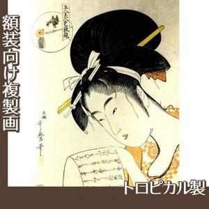 喜多川歌麿「五人美人愛敬競 兵庫屋花妻」【複製画:トロピカル】
