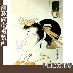 喜多川歌麿「あててみな 丁子屋内」【複製画:トロピカル】