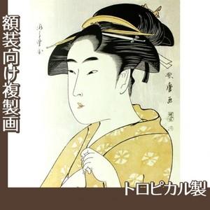 喜多川歌麿「ひら野屋おせよ」【複製画:トロピカル】