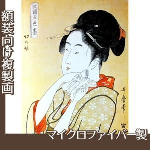 喜多川歌麿「北国五色墨 切の娘」【複製画:マイクロファイバー】