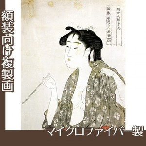 喜多川歌麿「婦女人相十品 煙草の煙を吹く女」【複製画:マイクロファイバー】