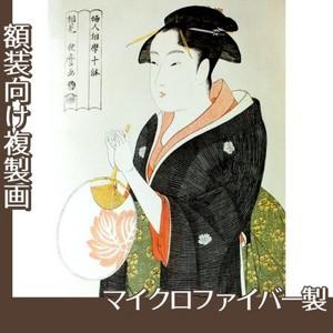 喜多川歌麿「婦人相学十躰 団扇を持つ女」【複製画:マイクロファイバー】