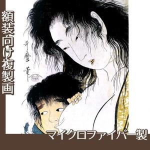 喜多川歌麿「山姥と金太郎」【複製画:マイクロファイバー】