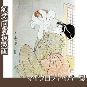 喜多川歌麿「母と子 高い高い」【複製画:マイクロファイバー】