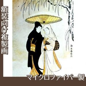 鈴木春信「雪中相合傘」【複製画:マイクロファイバー】