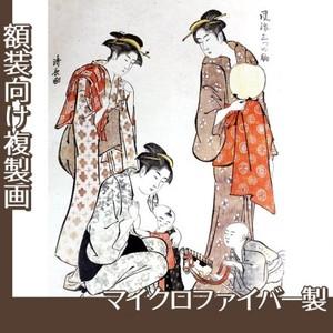 鳥居清長「風流三ツの駒 春駒」【複製画:マイクロファイバー】