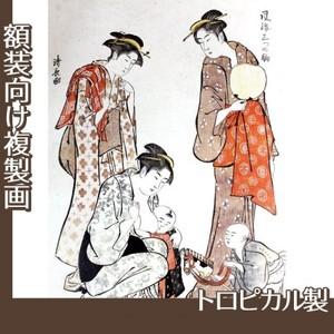 鳥居清長「風流三ツの駒 春駒」【複製画:トロピカル】