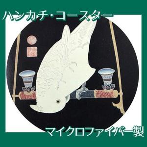 伊藤若冲「花鳥版画(六枚) 六.鸚鵡図」【ハンカチ・コースター】