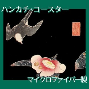 伊藤若冲「花鳥版画(六枚) 五.椿に白頭図」【ハンカチ・コースター】