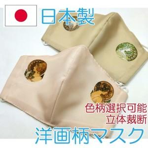 洋画柄 ミュシャ 布マスク 手作りマスク 日本製 洗える おしゃれ ユニーク 個性的 デザインマスク
