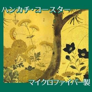 酒井抱一「槙に秋草図屏風(左隻)」【ハンカチ・コースター】