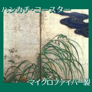 酒井抱一「夏秋草図屏風(右隻)」【ハンカチ・コースター】