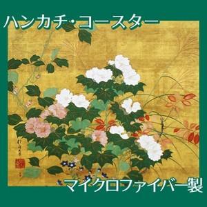 酒井抱一「秋草花卉図」【ハンカチ・コースター】