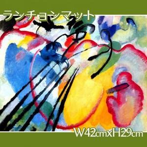 カンディンスキー「即興XXVI:オール漕ぎ」【ランチョンマット】