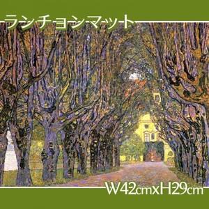 クリムト「カンマー城公園の並木道」【ランチョンマット】