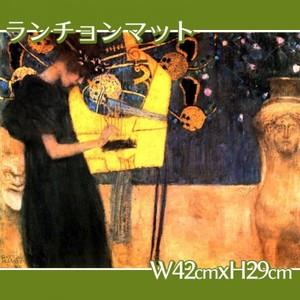 クリムト「音楽1」【ランチョンマット】