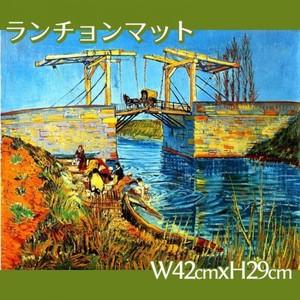 ゴッホ「アルルのはね橋(ラングロワ橋)」【ランチョンマット】
