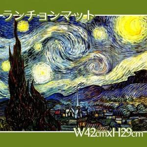 ゴッホ「星月夜」【ランチョンマット】