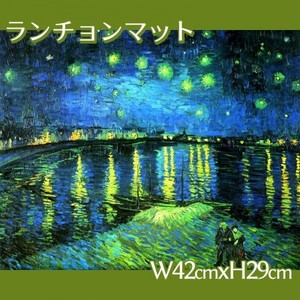 ゴッホ「ローヌ川の星月夜」【ランチョンマット】