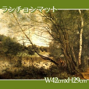 コロー「ヴィルーダヴレーの池」【ランチョンマット】