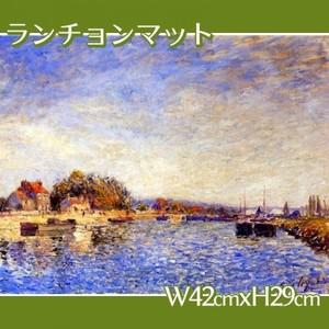 シスレー「サン=マメスのロワン運河」【ランチョンマット】