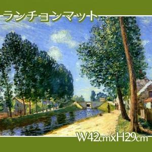 シスレー「モレのロワン運河」【ランチョンマット】