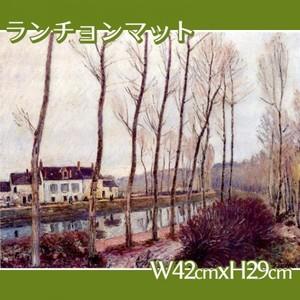 シスレー「ロワン川の運河、冬」【ランチョンマット】
