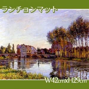 シスレー「秋のモレの橋」【ランチョンマット】