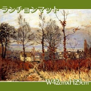 シスレー「森のはずれの村、秋景色」【ランチョンマット】