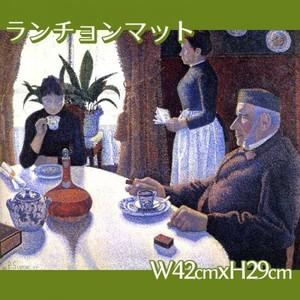 シニャック「朝食」【ランチョンマット】