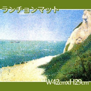 スーラ「バ・ビュタンの砂浜、オンフルール」【ランチョンマット】