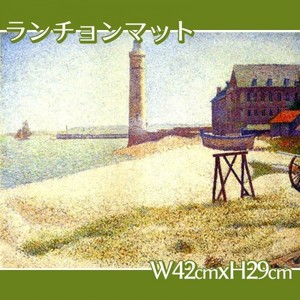 スーラ「オンフルールの灯台」【ランチョンマット】