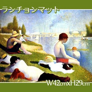 スーラ「アニエールの水浴」【ランチョンマット】
