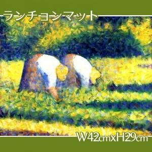 スーラ「農作業をする女たち」【ランチョンマット】