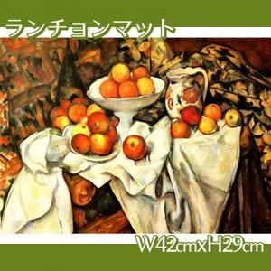 セザンヌ「リンゴとオレンジのある静物」【ランチョンマット】