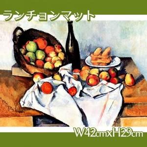 セザンヌ「リンゴのかごのある静物」【ランチョンマット】