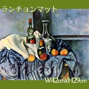 セザンヌ「ペパーミントの瓶のある静物」【ランチョンマット】