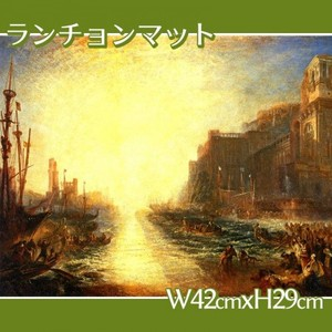 ターナー「レグルス」【ランチョンマット】