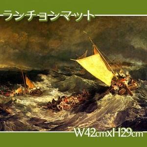 ターナー「難破船:乗組員の救助に努める漁船」【ランチョンマット】