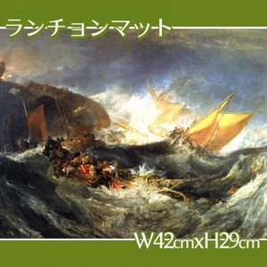 ターナー「輸送船の難破」【ランチョンマット】