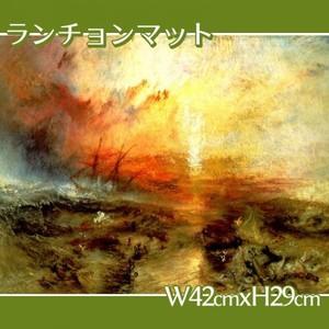 ターナー「奴隷船」【ランチョンマット】