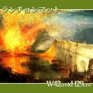 ターナー「国会議事堂の炎上、1834年10月16日」【ランチョンマット】