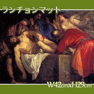 ティツアーノ「キリストの埋葬」【ランチョンマット】