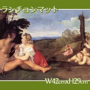 ティツアーノ「人生の三世代のアレゴリー」【ランチョンマット】