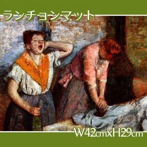 ドガ「洗濯女」【ランチョンマット】