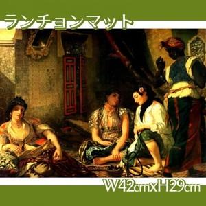 ドラクロワ「アルジェの女たち」【ランチョンマット】