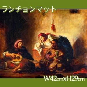 ドラクロワ「モガドールのユダヤ人楽師たち」【ランチョンマット】
