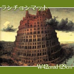 ブリューゲル「バベルの塔2」【ランチョンマット】