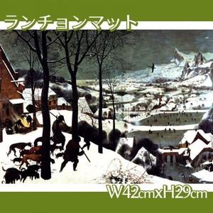 ブリューゲル「雪中の狩人」【ランチョンマット】