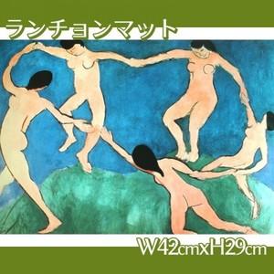 マティス「ダンス2」【ランチョンマット】